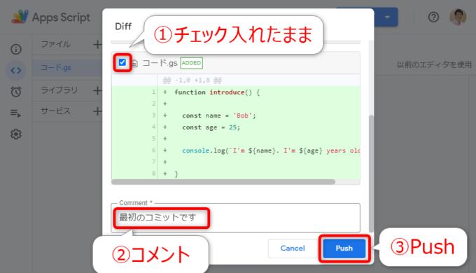 Google Apps Script GitHub アシスタントのDiff