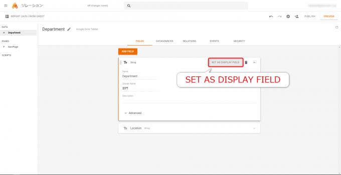 App Makerでデータモデルのフィールドを「DISPLAY FIELD」に設定