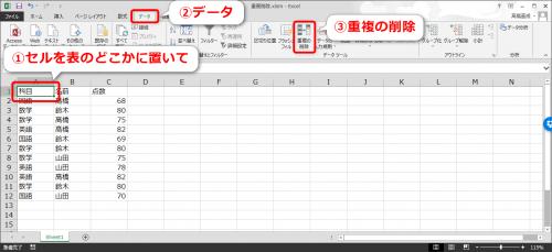 エクセルでデータ→重複の削除