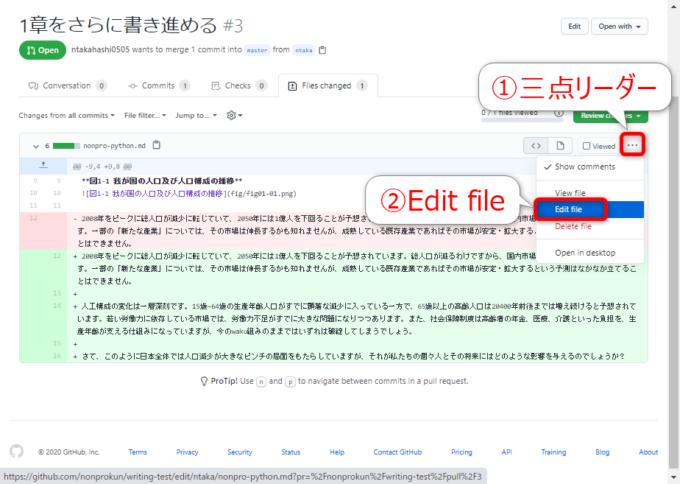 GitHubでファイルを編集する