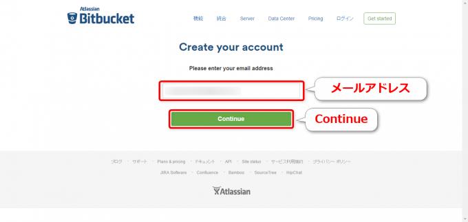 Bitbucketでアカウントを作成