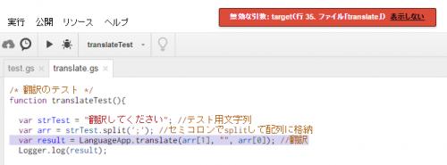 Google Apps Scriptの翻訳テストセミコロンがない場合