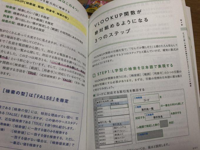 関数は「使える順」に極めよう! Excel 最高の学び方p97 VLOOKUP関数