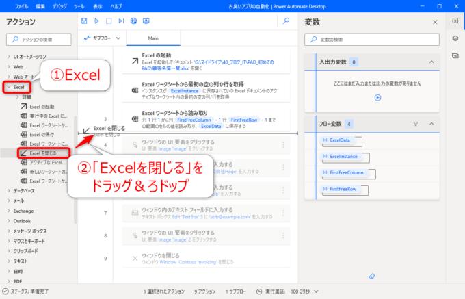 「Excelを閉じる」のアクションを追加