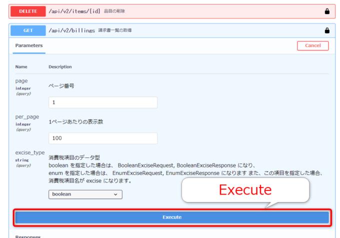 マネーフォワードクラウド請求書APIドキュメントの請求書一覧の取得を実行