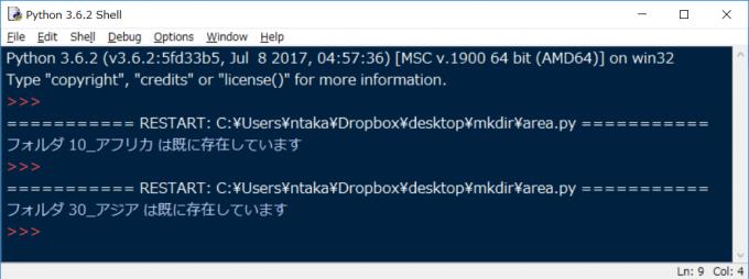Pythonでフォルダが存在していたときに表示したメッセージ