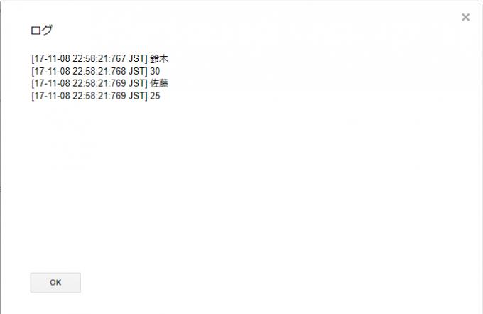 Gmailのメッセージから正規表現で抽出したデータ