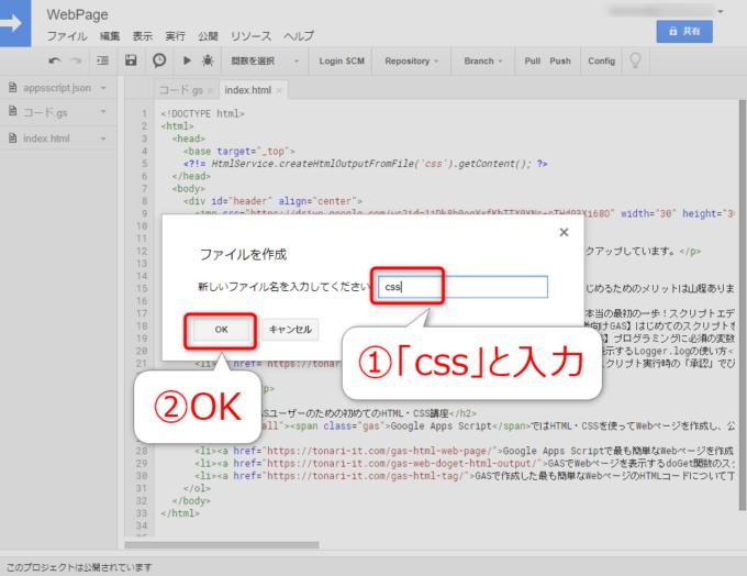GASで作成したHTMLファイルのファイル名を「css」