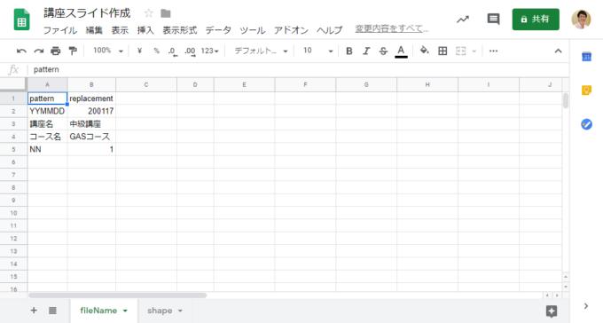 ファイル名用の置換ルールを記載したシート