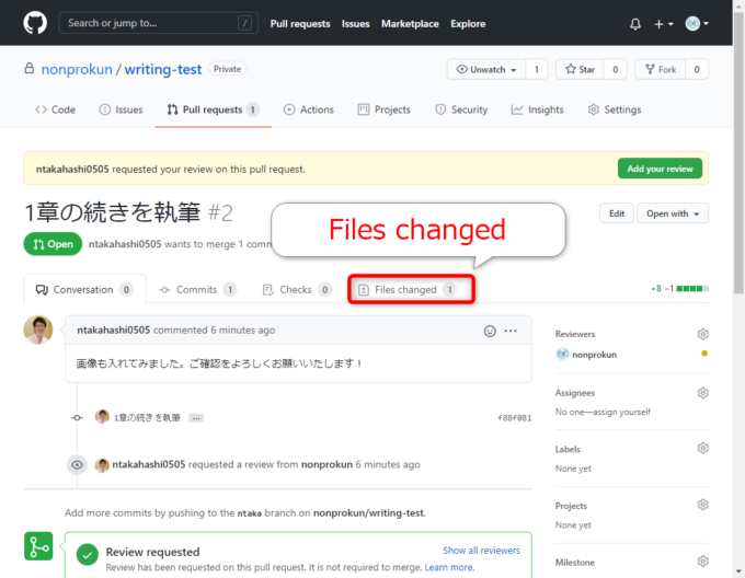 GitHubでFiles changedをクリック