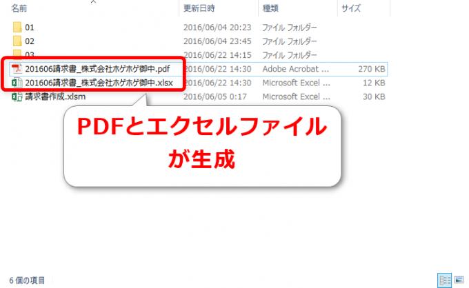 エクセルVBAでPDFとエクセルファイルが生成される