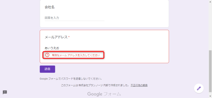 Googleフォームのメールアドレスのバリデーションの動作