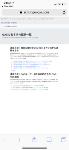GASのWebページをスマホで表示