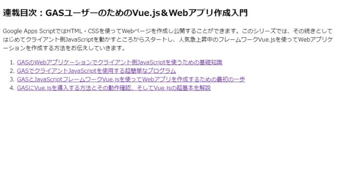 スプレッドシートのデータをもとにして作成したGASとVue.jsによるWebページ