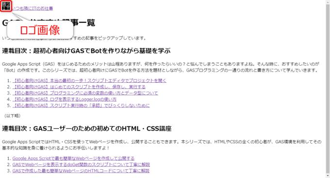 GASのWebページにロゴ画像を挿入