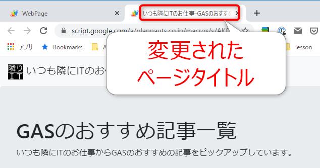 GASのWebページにページのタイトルを設定した