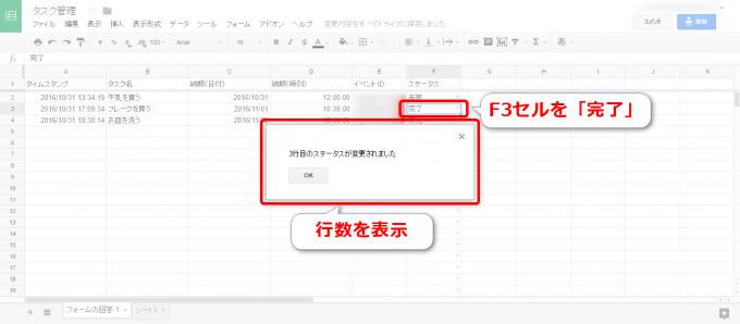 Google Apps Scriptで値の変更があったセルの行番号を表示する
