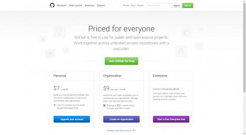 GitHubの料金プラン