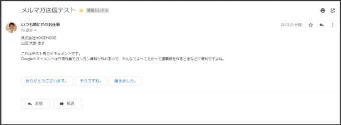 GoogleAppsScriptによるメルマガ配信結果