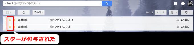 GASでGmailのメッセージにスターを付与