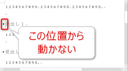 Word VBAで末尾の見出しからカーソル移動しない