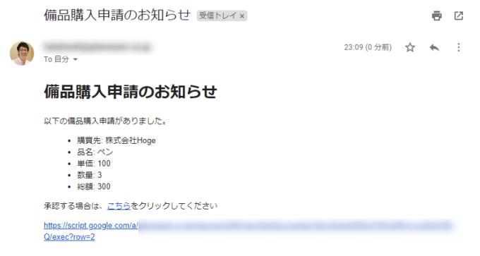 備品購入申請のお知らせのHTMLメール