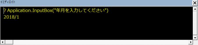 InputBoxメソッドで年月を入力したときのイミディエイトウィンドウの出力