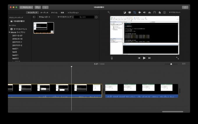 iMovieの画面