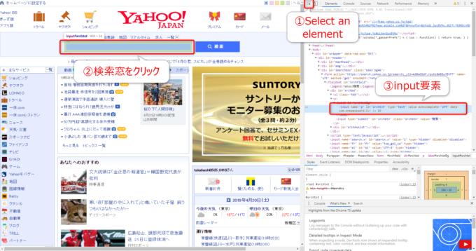 Yahoo!JAPANの検索窓