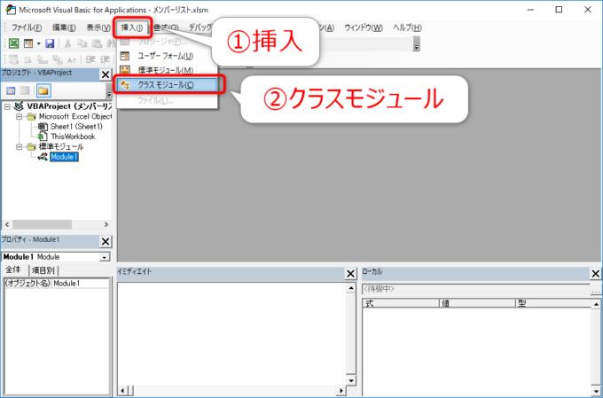 VBEでクラスモジュールを挿入