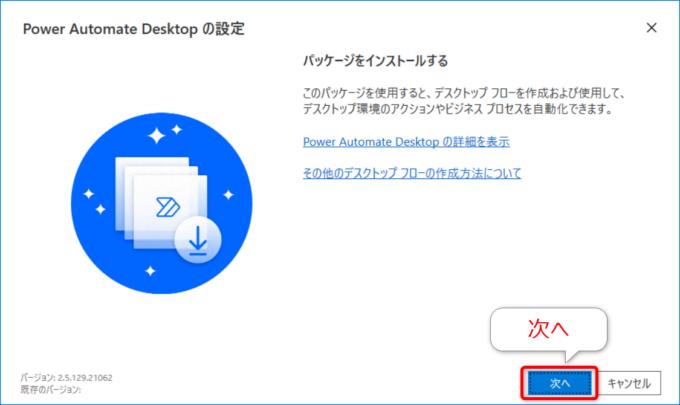 Power Automate Desktopの設定