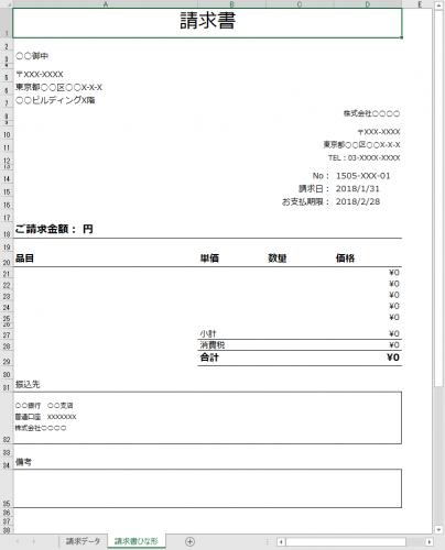 エクセルVBAで使用する請求書ひな形