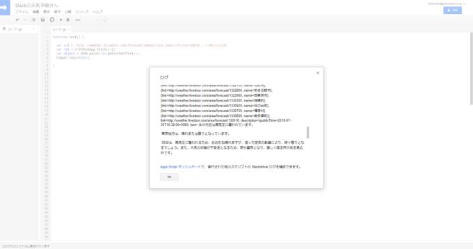 GASでオブジェクトに変換したJSON文字列をログ出力