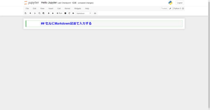 Jupyter NotebookでセルにMarkdownを入力する