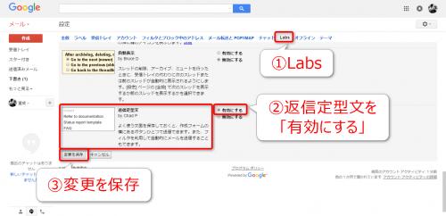 Gmail Labsで返信定型文を有効にする