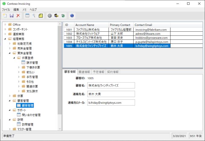 PADで自動化する請求書デモアプリ
