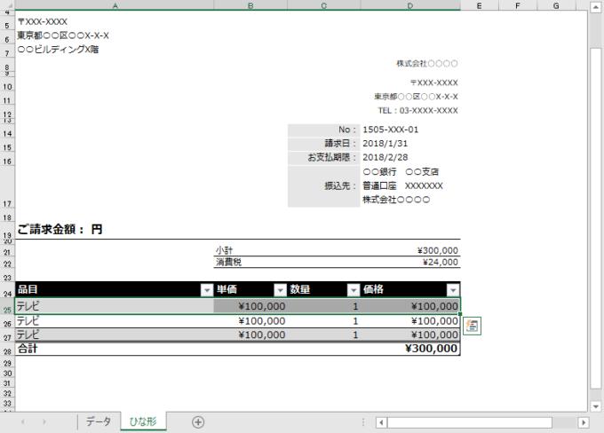 エクセルVBAでテーブルに行を追加して値を入力する