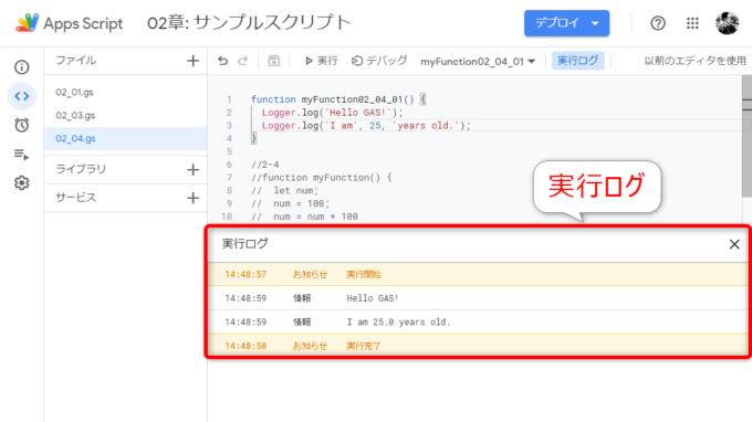 新IDEでLogger.logによる実行ログ