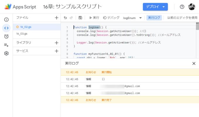 Userオブジェクトをconsole.logとLogger.logでログ出力