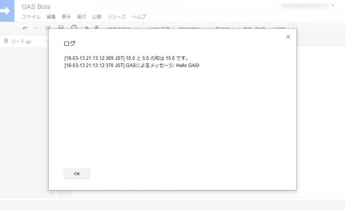 GASで書式によるLogger.logでログ出力をする