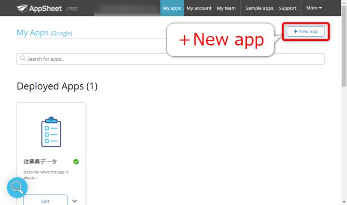 AppSheetで新しいアプリを作成する
