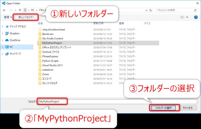 Open Folderダイアログ