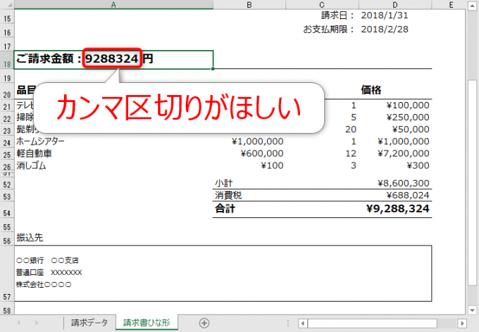 エクセルVBAの請求金額、カンマ区切りがほしい