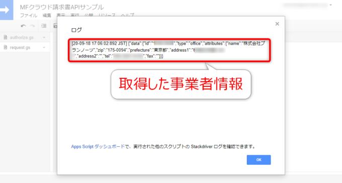 マネーフォワードクラウド請求書APIの事業者情報がログとして出力