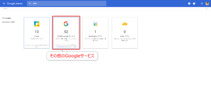 G Suiteの管理コンソールでその他のGoogleサービスを選択