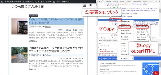 ChromeのデベロッパーツールでouterHTMLを取得