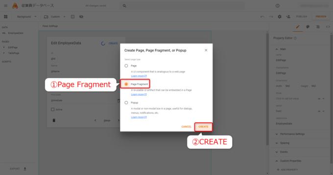 App MakerでPage Fragmentを作成する
