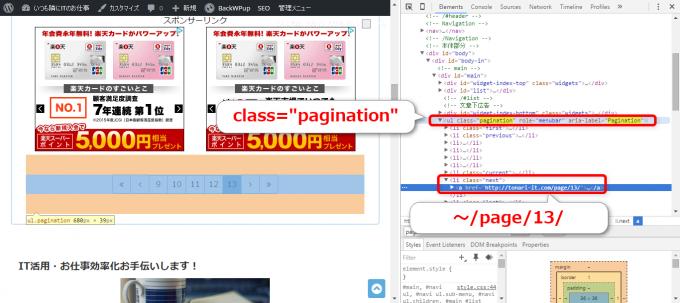 Google Chromeで最後のページのページャーを検証