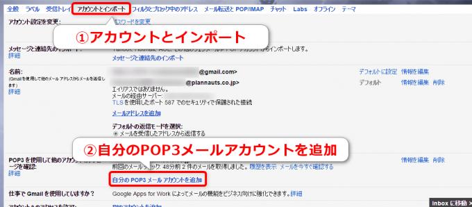 Gmailでアカウントとインポートから自分のPOP3メールアカウントを追加