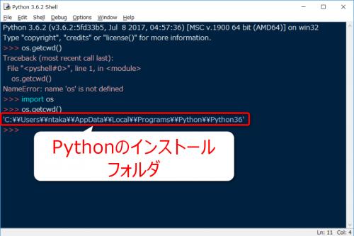 Pythonのos.getcwd()で作業フォルダを取得する